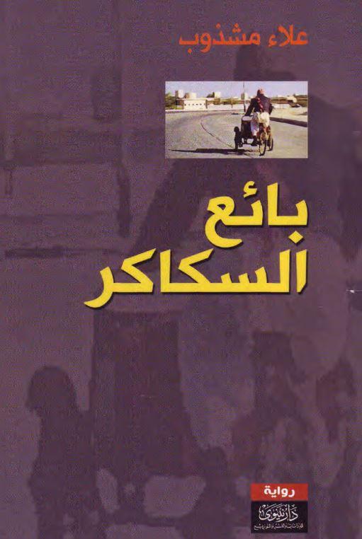 تحميل رواية بائع السكر pdf علاء مشذوب