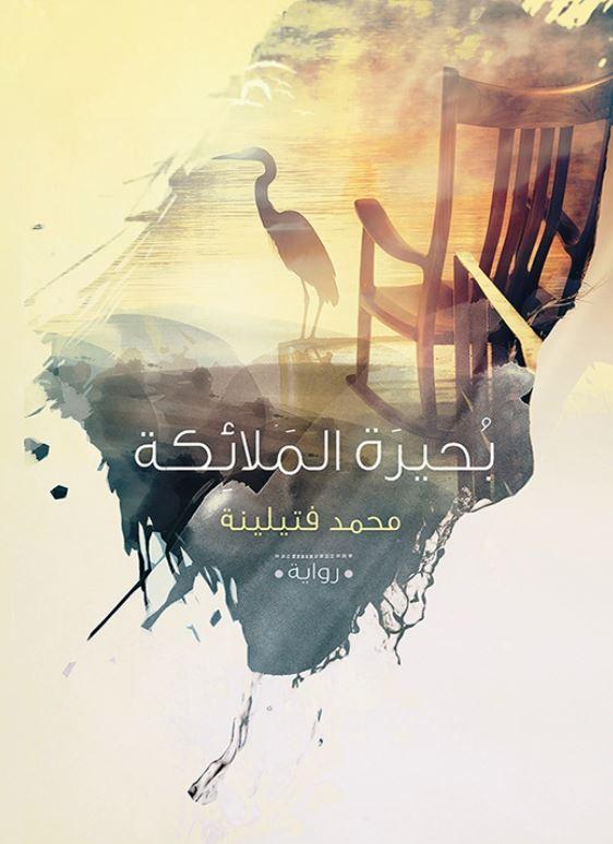 تحميل بحيرة الملائكة pdf محمد فتيلينة