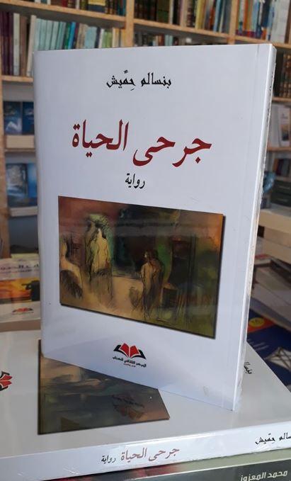 رواية جرحى الحياة pdf بنسالم حميش 2020