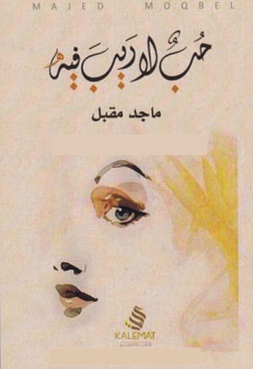 رواية حب لا ريب فيه pdf ماجد مقبل