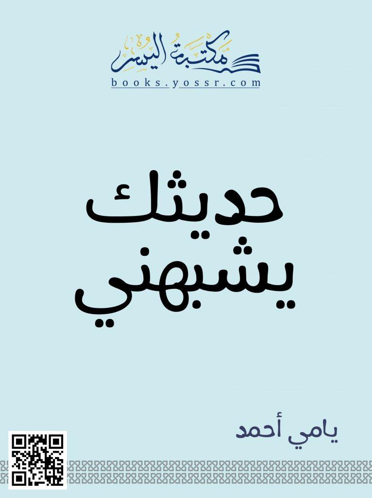 رواية حديثك يشبهني - أحمد يامي