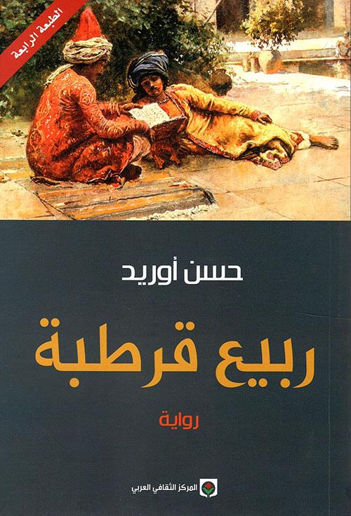 رواية ربيع قرطبة - حسن أوريد