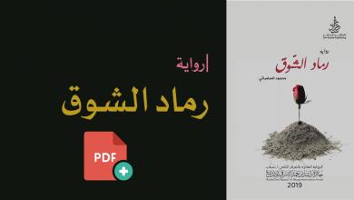 رواية رماد الشوق - تأليف محمود السامرائي