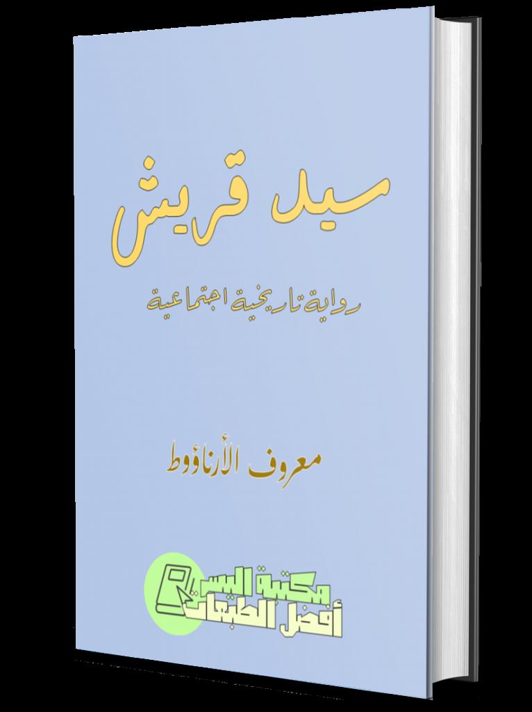 رواية سيد قريش - معروف الأرناؤوط