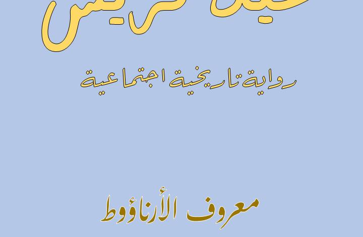 رواية سيد قريش pdf رواية تاريخية اجتماعية ل معروف الأرناؤوط