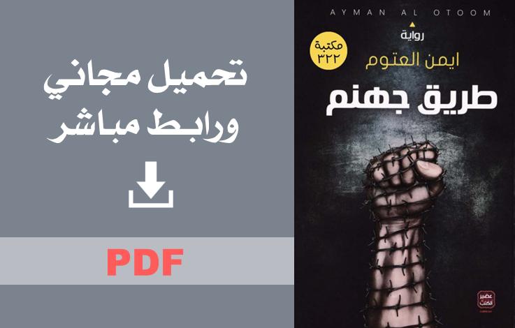 تحميل رواية طريق جهنم pdf أيمن العتوم جودة عالية