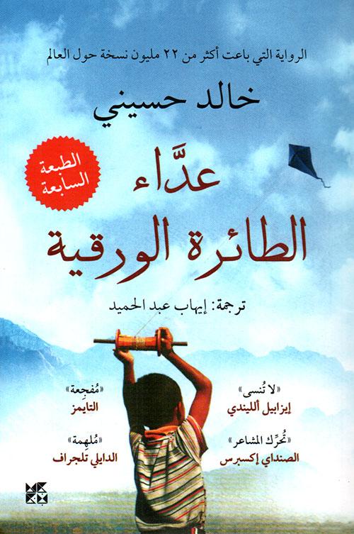 رواية عداء الطائرة الورقية - خالد حسيني