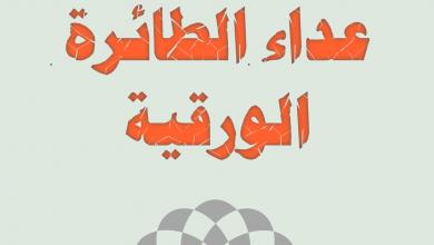 رواية عداء الطائرة الورقية pdf
