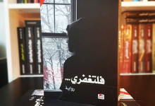رواية فلتغفري - أثير عبد الله النشمي