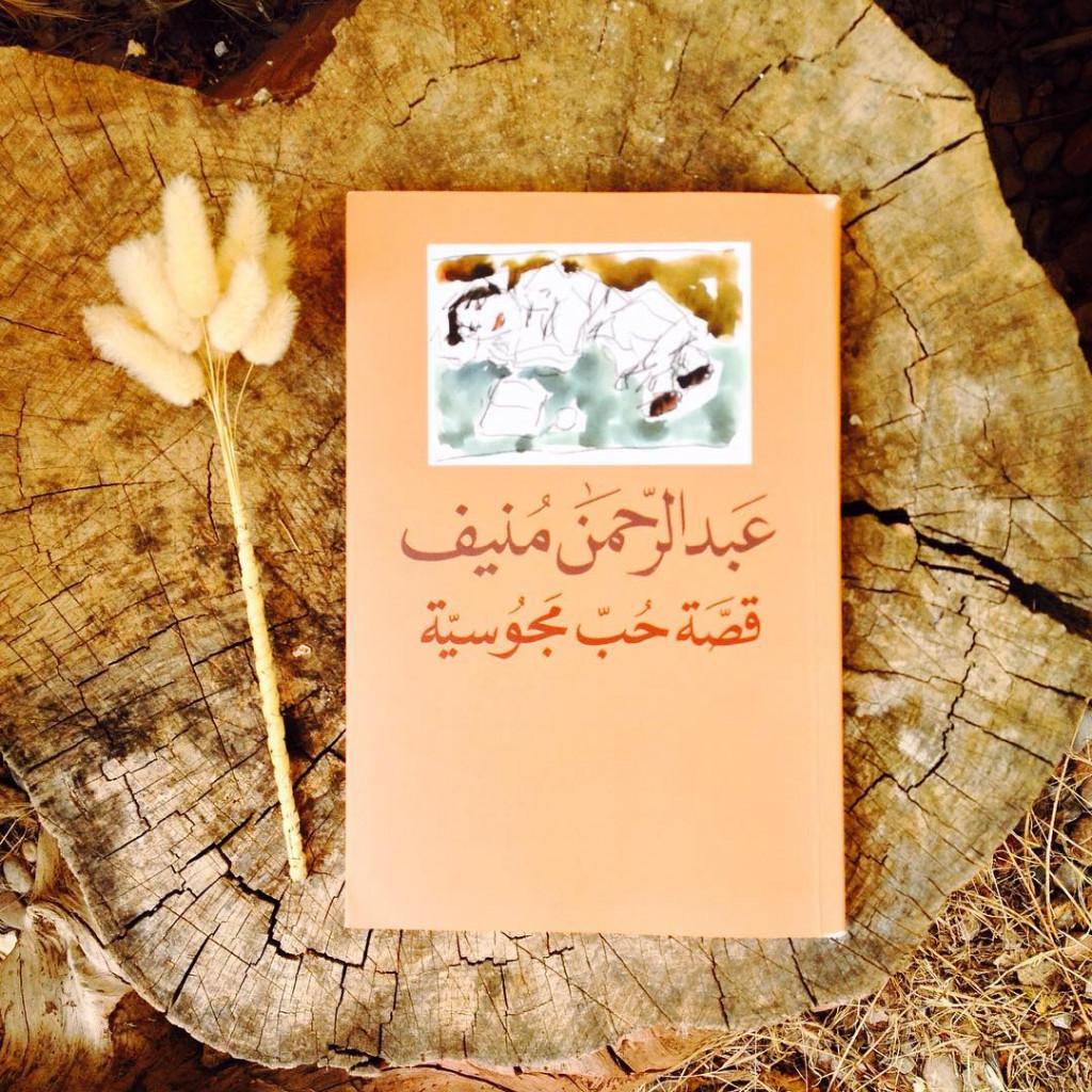 مراجعة رواية قصة حب مجوسية ل عبد الرحمن منيف