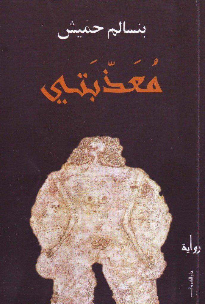 تحميل رواية معذبتي pdf تأليف بنسالم حميش