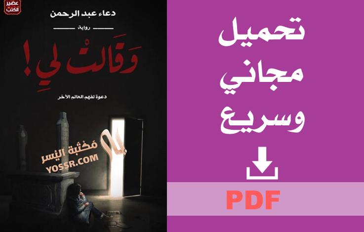 تحميل رواية وقالت لي - دعاء عبد الرحمن pdf