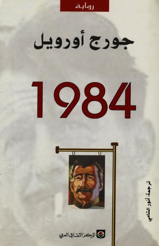 رواية 1984 جورج أورويل