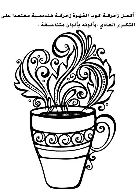 رسومات زخرفة للتلوين مع التعلم للأطفال جودة عالية pdf