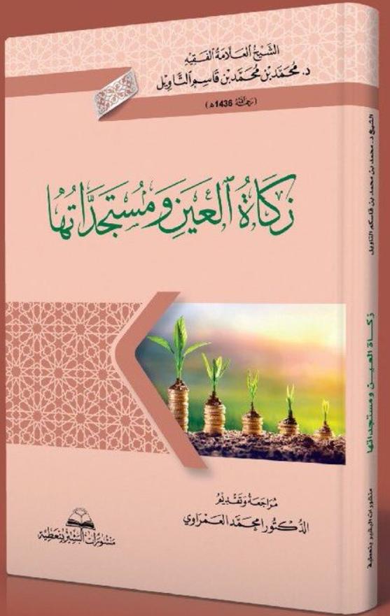 زكاة العين ومستجداتها - محمد التاويل