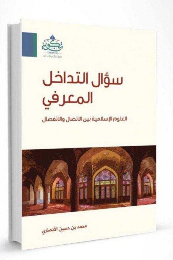 سؤال التداخل المعرفي - محمد بن حسين الأنصاري