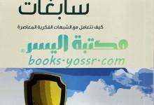 تحميل كتاب سابغات ل أحمد السيد