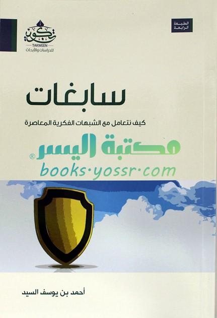 كتاب سابغات تأليف أحمد السيد pdf جودة عالية