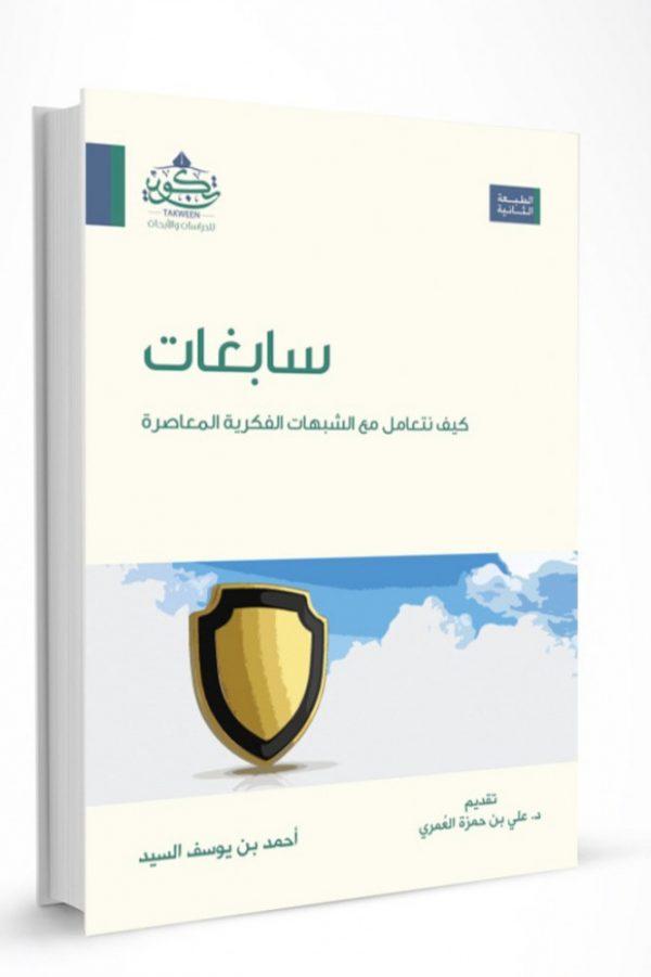 سابغات.. كيف نتعامل مع الشبهات الفكرية المعاصرة - أحمد بن يوسف السيد