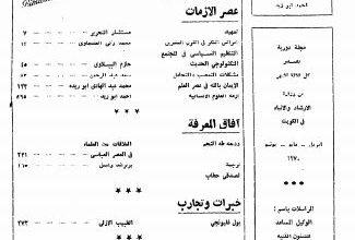 مجلة عالم الفكر العدد 1 pdf المجلد الأول