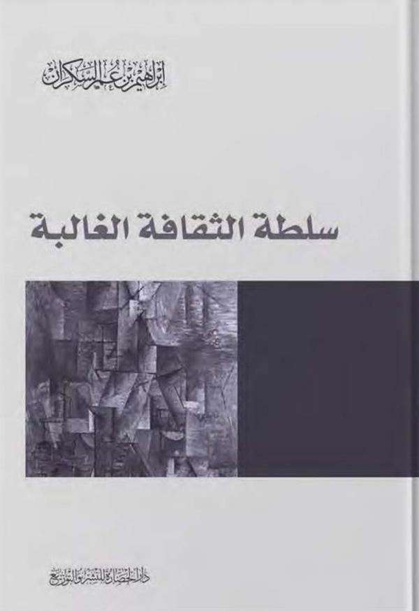 سلطة الثقافة الغالبة - إبراهيم السكران