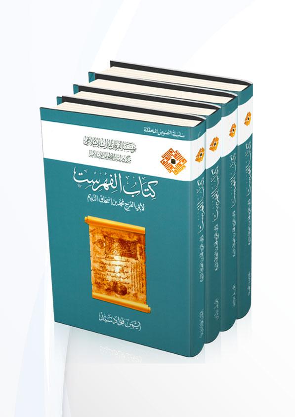 كتاب الفهرست تحقيق أيمن فؤاد سيد