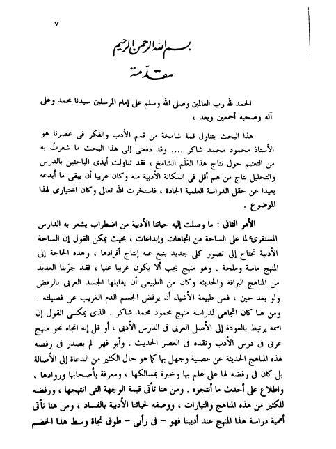 كتاب شيخ العربية وحامل لوائها أبو فهر محمود محمد شاكر بين الدرس الأدبي والتحقيق pdf