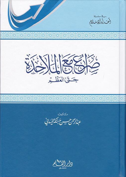 صراع مع الملاحدة حتى العظم - عبد الرحمن الميداني
