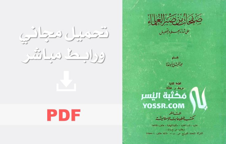 صفحات من صبر العلماء على شدائد العلم والتحصيل PDF عبد الفتاح أبو غدة