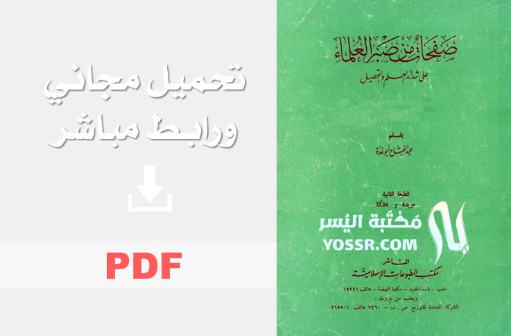 كتاب صفحات من صبر العلماء على شدائد العلم والتحصيل pdf