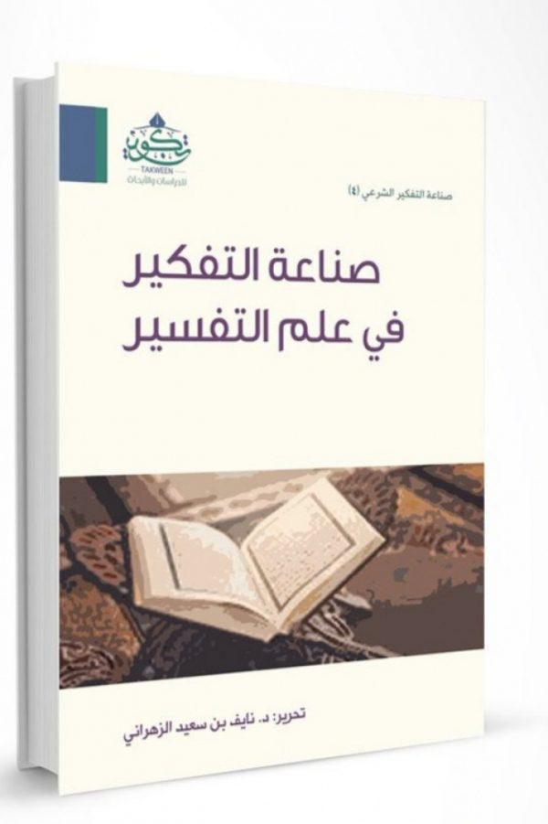 صناعة التفكير في علم التفسير - نايف بن سعيد الزهراني