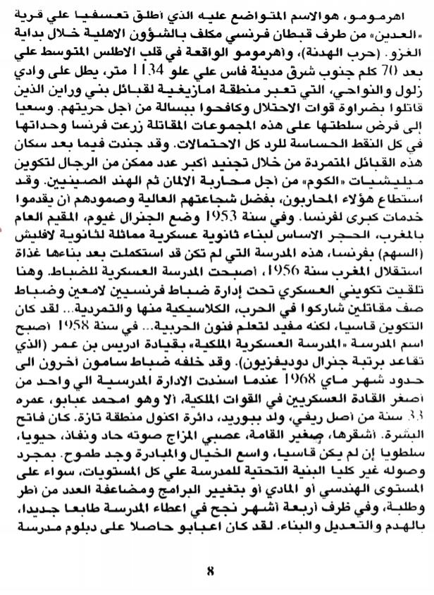 من الصخيرات إلى تازمامارت تذكرة ذهاب و إياب إلى الجحيم - محمد الرايس