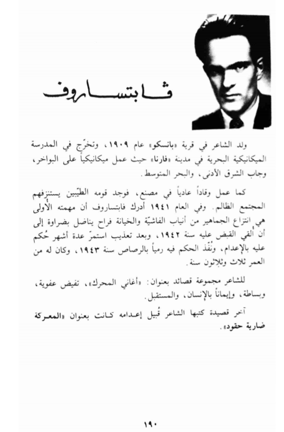 كتاب الشعر العالمي ل سليم مكرزل pdf