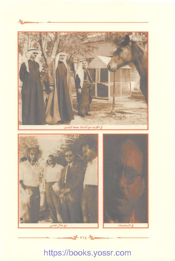 تحميل كتاب ظل النديم pdf وجدان العلي