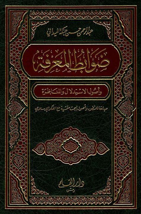 ضوابط المعرفة وأصول الاستدلال والمناظرة - عبد الرحمن الميداني