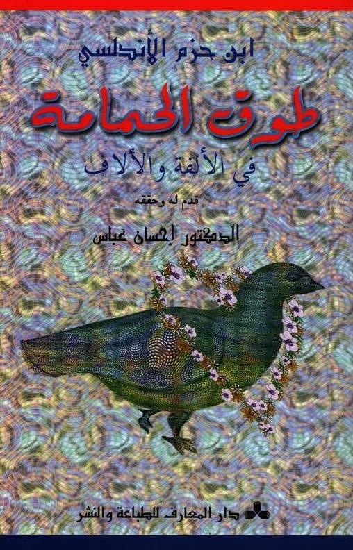 طوق الحمامة لابن حزم تحقيق إحسان عباس