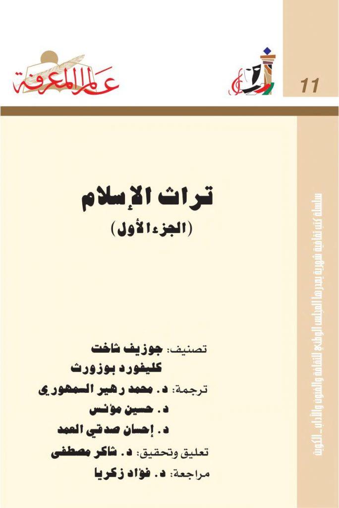 عالم المعرفة 11 تراث الإسلام - الجزء الأول - جوزيف شاخت و كليفورد بوزورث