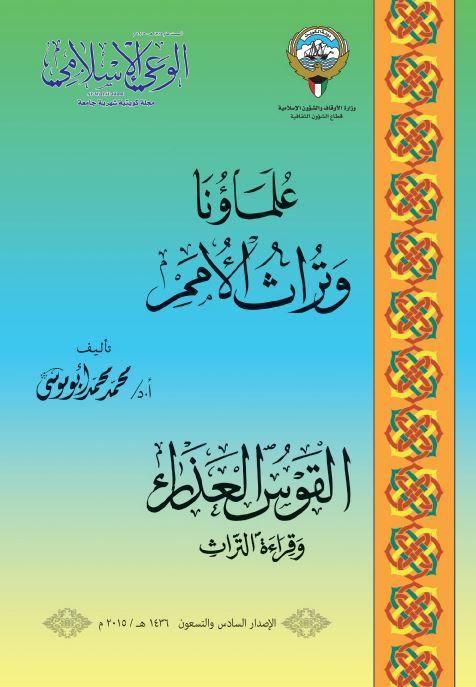علماؤنا وتراث الأمم - القوس العذراء وقراءة في التراث pdf أبو موسى