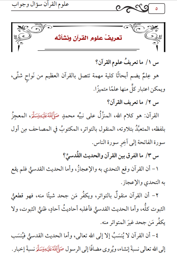 علوم القرآن سؤال وجواب pdf فايز بن سياف السريح