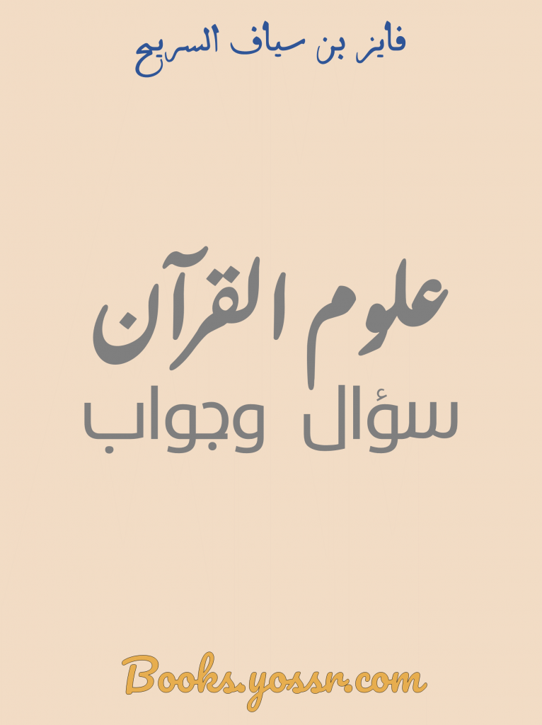 علوم القرآن سؤال وجواب pdf