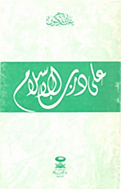 على درب الإسلام - عبد الله كنون