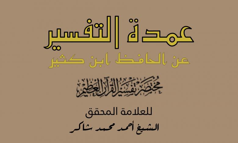 تحميل كتاب عمدة التفسير pdf للشيخ أحمد محمد شاكر