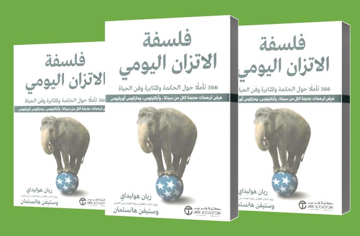 تحميل كتاب فلسفة الاتزان اليومي pdf مجانا