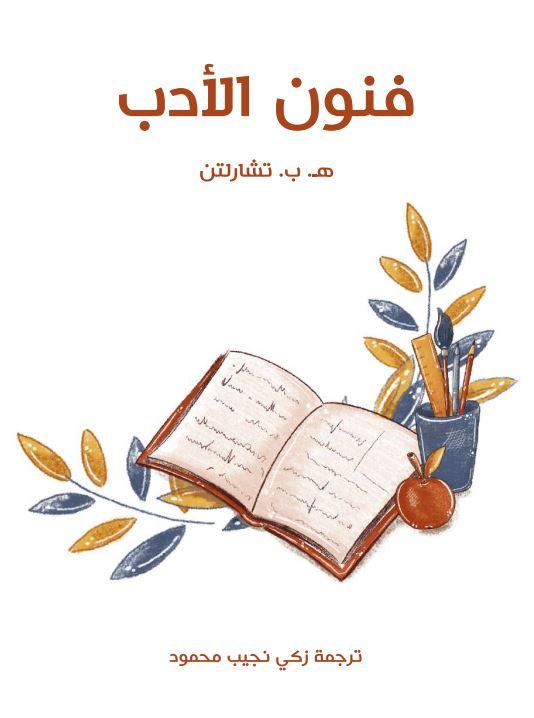 تحميل فنون الأدب زكي نجيب محمود pdf