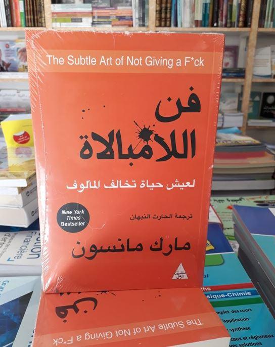 تنزيل كتاب فن اللامبالاة pdf