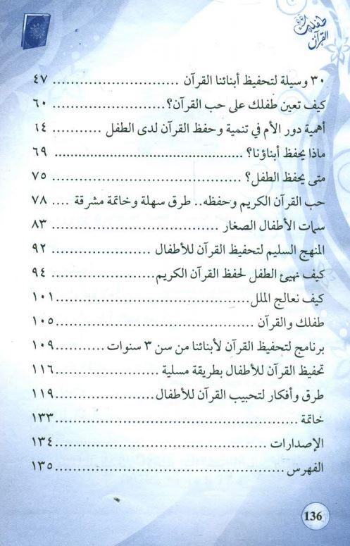 طفلك و القرآن : متى يحفظ الطفل القرآن تأليف ياسر نصر