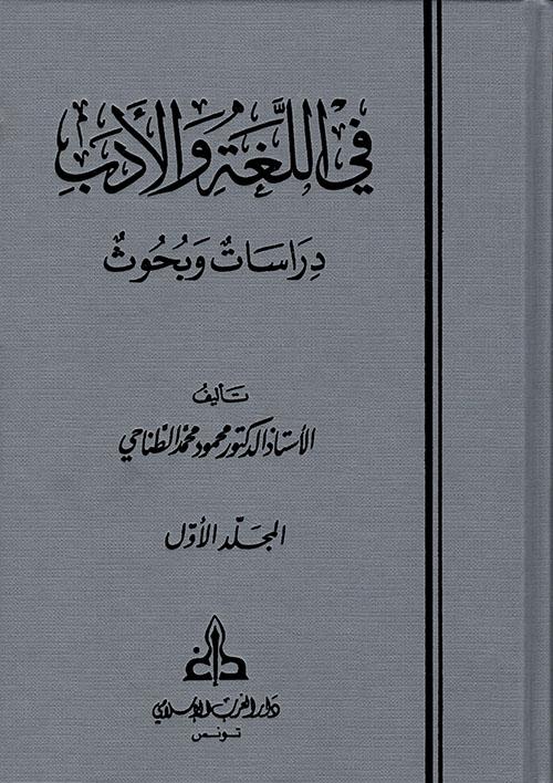 في اللغة والأدب دراسات وبحوث محمود محمد الطناحي
