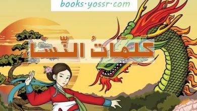 كَلِمَاتُ النِّسَاءِ - قصة صينية للأطفال
