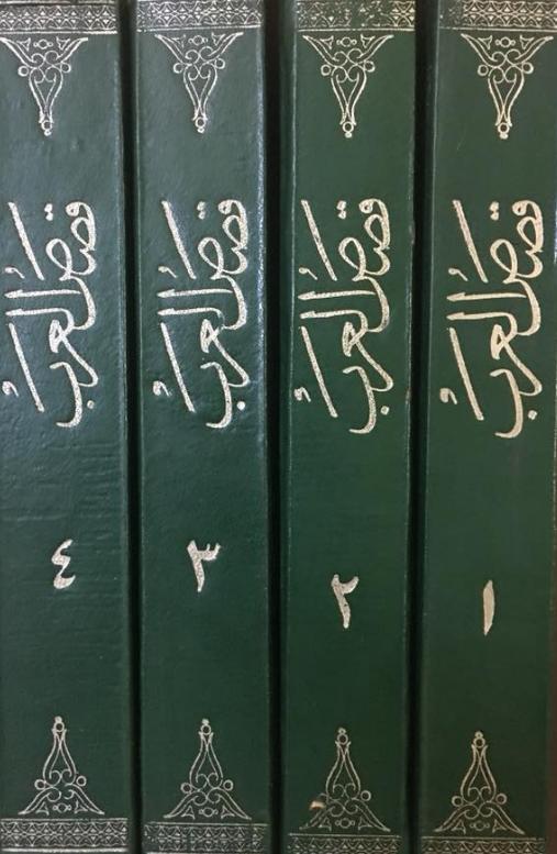 قصص العرب تأليف محمد أبو الفضل إبراهيم وآخرين