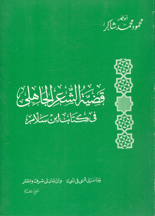 قضية الشعر الجاهلي في كتاب ابن سلام محمود محمد شاكر